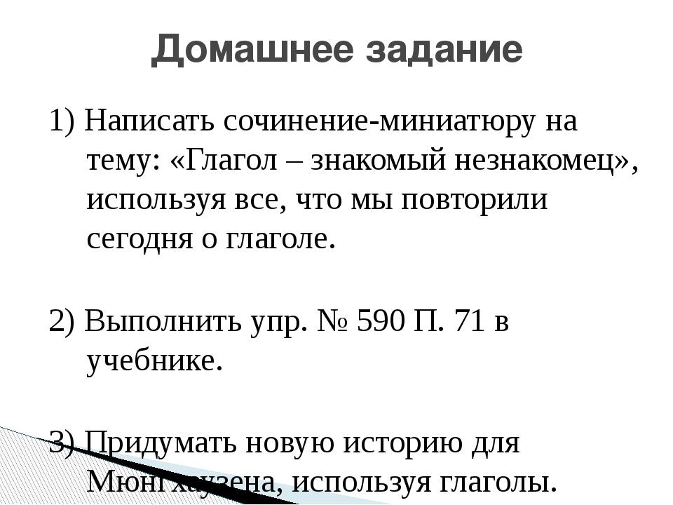 1) Написать сочинение-миниатюру на тему: «Глагол – знакомый незнакомец», испо...