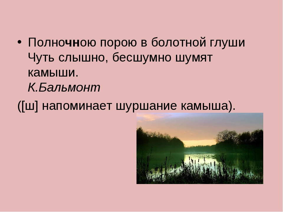 Полночною порою в болотной глуши Чуть слышно, бесшумно шумят камыши. К.Бальмо...