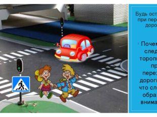 Будь острожен при переходе дороги! Почему не следует торопиться при переходе