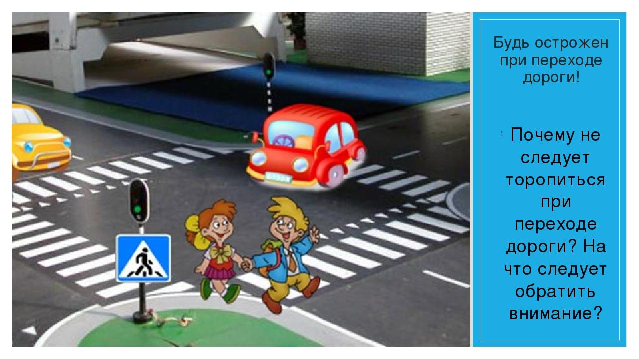 Будь острожен при переходе дороги! Почему не следует торопиться при переходе...