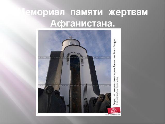 Мемориал памяти жертвам Афганистана.