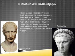 Юлианский календарь Юлий Цезарь упорядочил число дней в месяцах по такому при