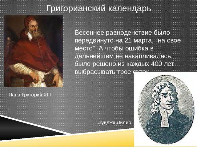 Григорианский календарь Папа Григорий XIII Весеннее равноденствие было передв...