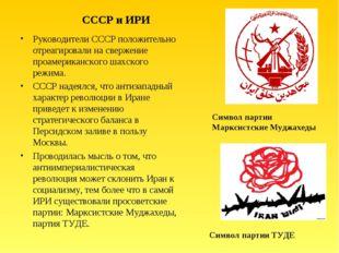 СССР и ИРИ Руководители СССР положительно отреагировали на свержение проамери