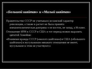 «Большой шайтан» и «Малый шайтан» Правительство СССР не учитывало исламский х