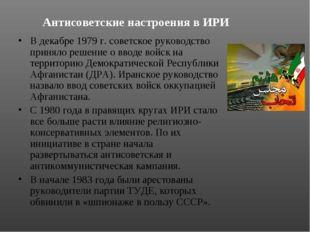 Антисоветские настроения в ИРИ В декабре 1979 г. советское руководство принял
