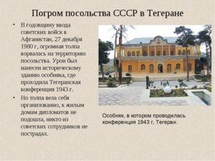 Погром посольства СССР в Тегеране В годовщину ввода советских войск в Афганис