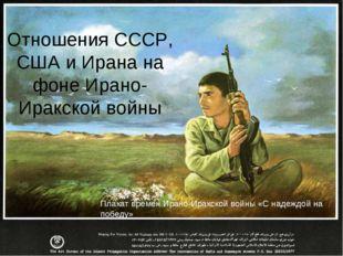 Отношения СССР, США и Ирана на фоне Ирано-Иракской войны Плакат времен Ирано-