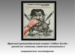 Иранский пропагандистский плакат: Саддам Хусейн - цепной пес сионизма, советс
