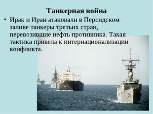 Танкерная война Ирак и Иран атаковали в Персидском заливе танкеры третьих стр