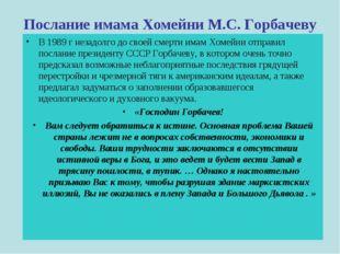 Послание имама Хомейни М.С. Горбачеву В 1989 г незадолго до своей смерти имам