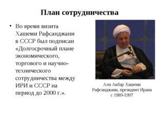 План сотрудничества Во время визита Хашеми Рафсанджани в СССР был подписан «Д