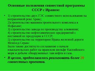 Основные положения совместной программы СССР с Ираном: 1) строительство двух