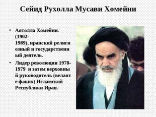Сейид Рухолла Мусави Хомейни سید روح الله موسوی خمینی Аятолла Хомейни. (1902-
