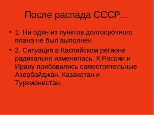 После распада СССР… 1. Ни один из пунктов долгосрочного плана не был выполнен