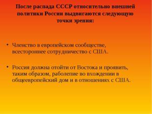 После распада СССР относительно внешней политики России выдвигаются следующую