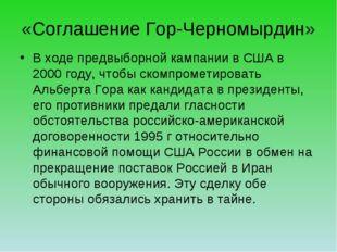 «Соглашение Гор-Черномырдин» В ходе предвыборной кампании в США в 2000 году,