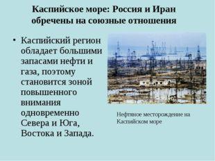 Каспийское море: Россия и Иран обречены на союзные отношения Каспийский регио