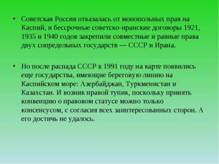 Советская Россия отказалась от монопольных прав на Каспий, и бессрочные совет