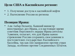 Цели США в Каспийском регионе: 1. Получение доступа к каспийской нефти 2. Выт