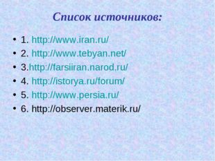 Список источников: 1. http://www.iran.ru/ 2. http://www.tebyan.net/ 3.http://