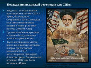 Последствия исламской революции для США: Когда шах, который являлся проводник