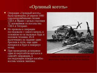 «Орлиный коготь» Операция «Орлиный коготь» была проведена 24 апреля 1980 года