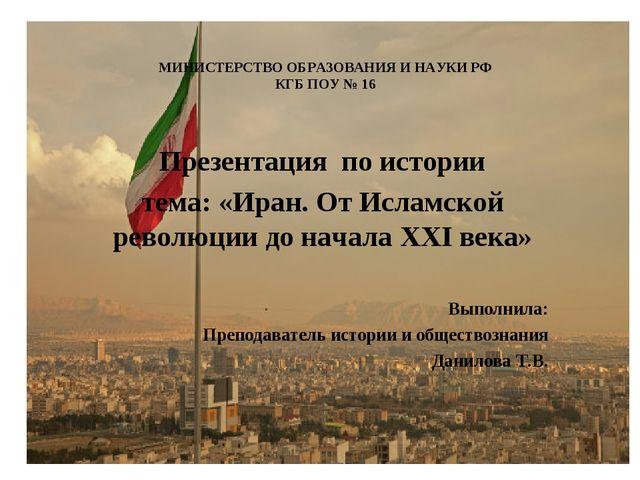 МИНИСТЕРСТВО ОБРАЗОВАНИЯ И НАУКИ РФ КГБ ПОУ № 16 Презентация по истории тема:...