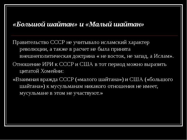 «Большой шайтан» и «Малый шайтан» Правительство СССР не учитывало исламский х...