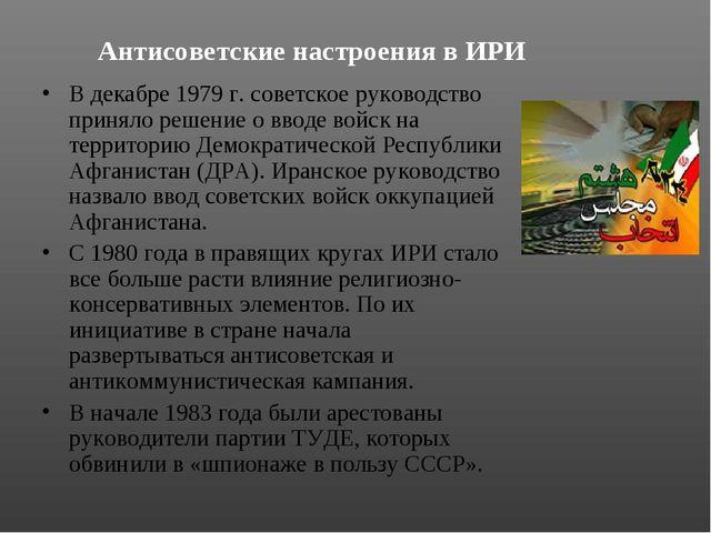 Антисоветские настроения в ИРИ В декабре 1979 г. советское руководство принял...