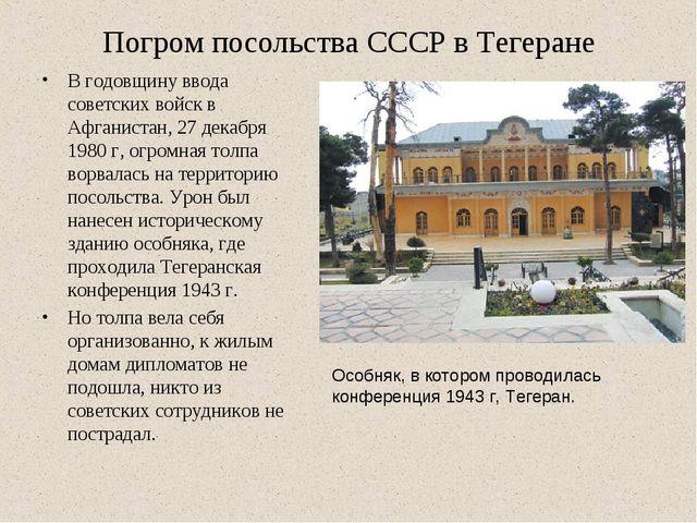 Погром посольства СССР в Тегеране В годовщину ввода советских войск в Афганис...