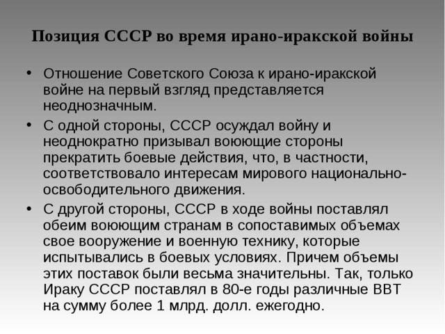 Позиция СССР во время ирано-иракской войны Отношение Советского Союза к ирано...