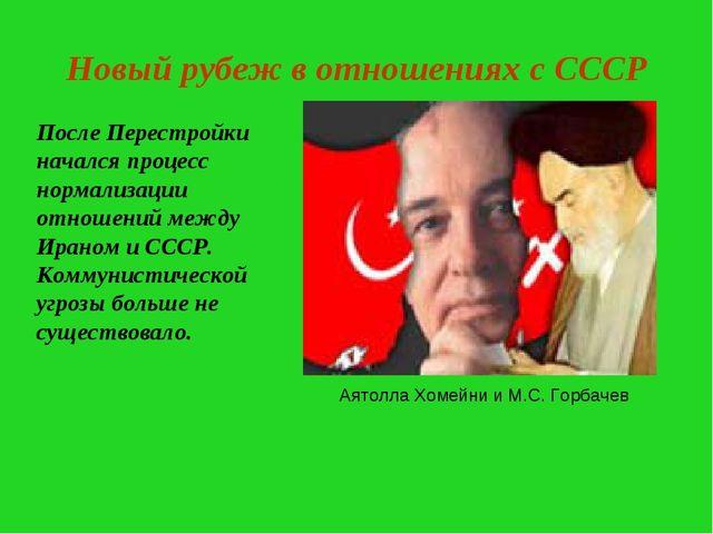 Новый рубеж в отношениях с СССР Аятолла Хомейни и М.С. Горбачев После Перестр...