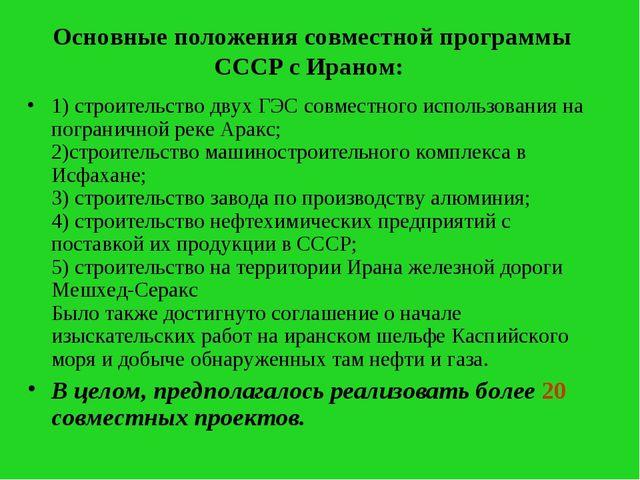 Основные положения совместной программы СССР с Ираном: 1) строительство двух...