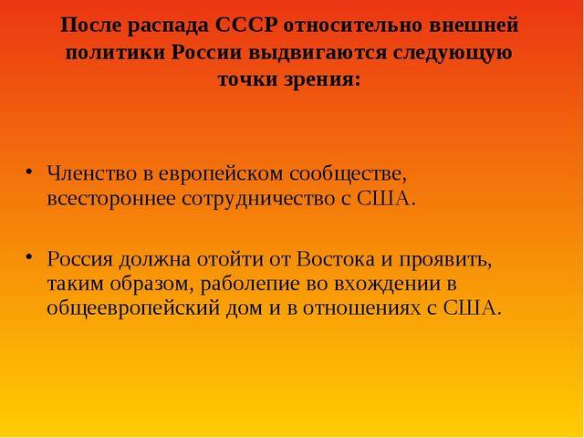 После распада СССР относительно внешней политики России выдвигаются следующую...