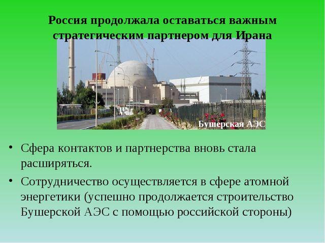 Россия продолжала оставаться важным стратегическим партнером для Ирана Сфера...