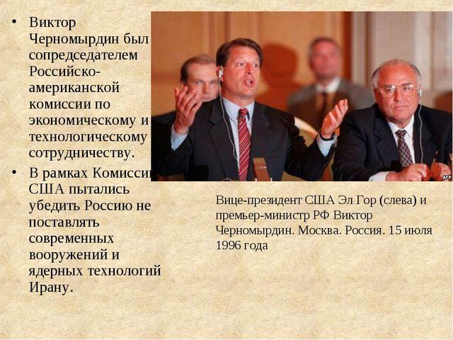 Виктор Черномырдин был сопредседателем Российско-американской комиссии по эко...