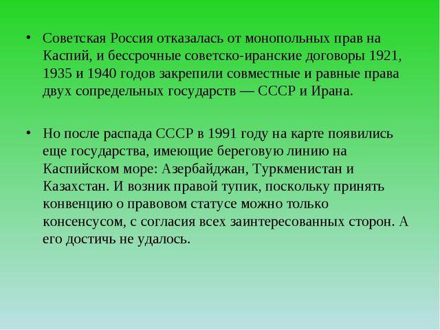 Советская Россия отказалась от монопольных прав на Каспий, и бессрочные совет...