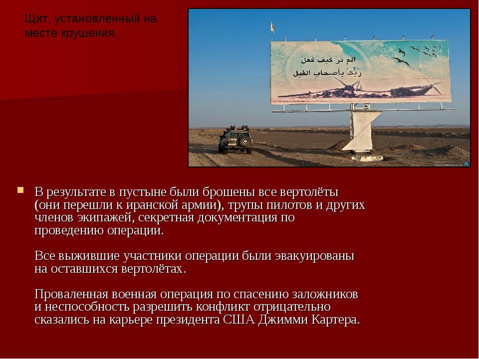 В результате в пустыне были брошены все вертолёты (они перешли к иранской арм...