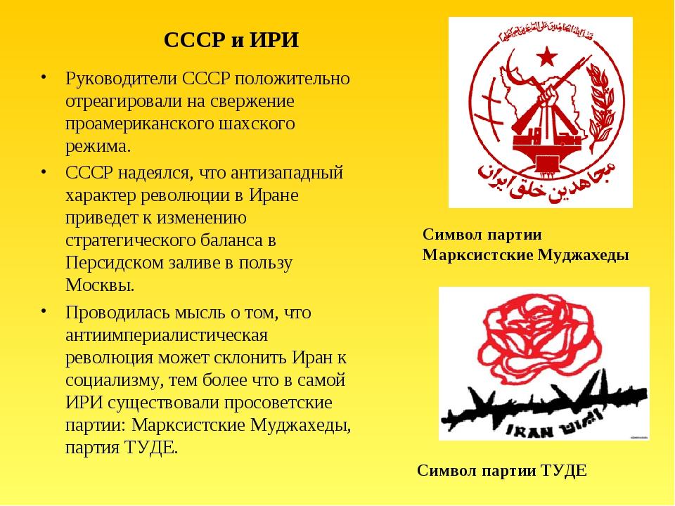 СССР и ИРИ Руководители СССР положительно отреагировали на свержение проамери...