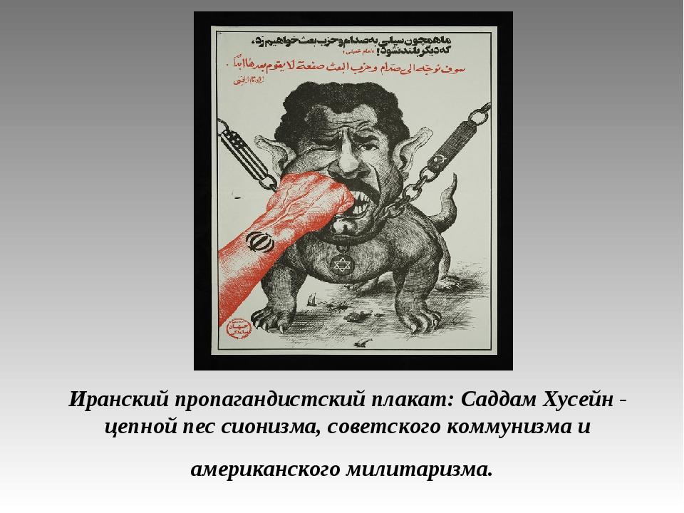 Иранский пропагандистский плакат: Саддам Хусейн - цепной пес сионизма, советс...