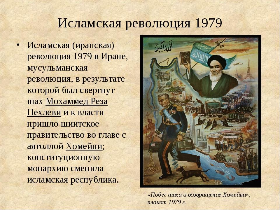 Исламская революция 1979 Исламская (иранская) революция 1979 в Иране, мусульм...