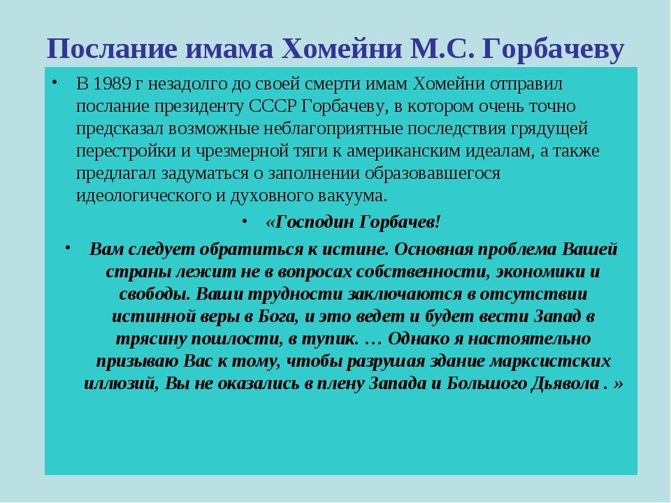 Послание имама Хомейни М.С. Горбачеву В 1989 г незадолго до своей смерти имам...