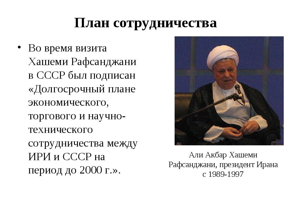 План сотрудничества Во время визита Хашеми Рафсанджани в СССР был подписан «Д...