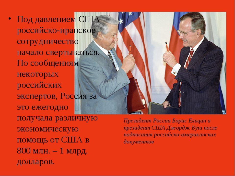 Под давлением США российско-иранское сотрудничество начало свертываться. По с...