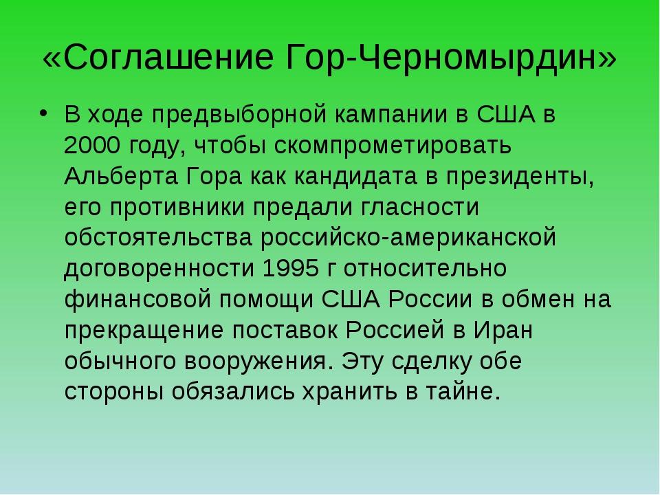 «Соглашение Гор-Черномырдин» В ходе предвыборной кампании в США в 2000 году,...
