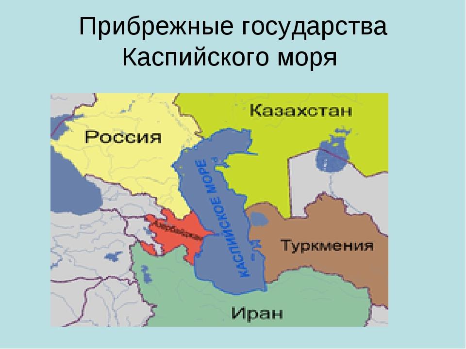 Прибрежные государства Каспийского моря