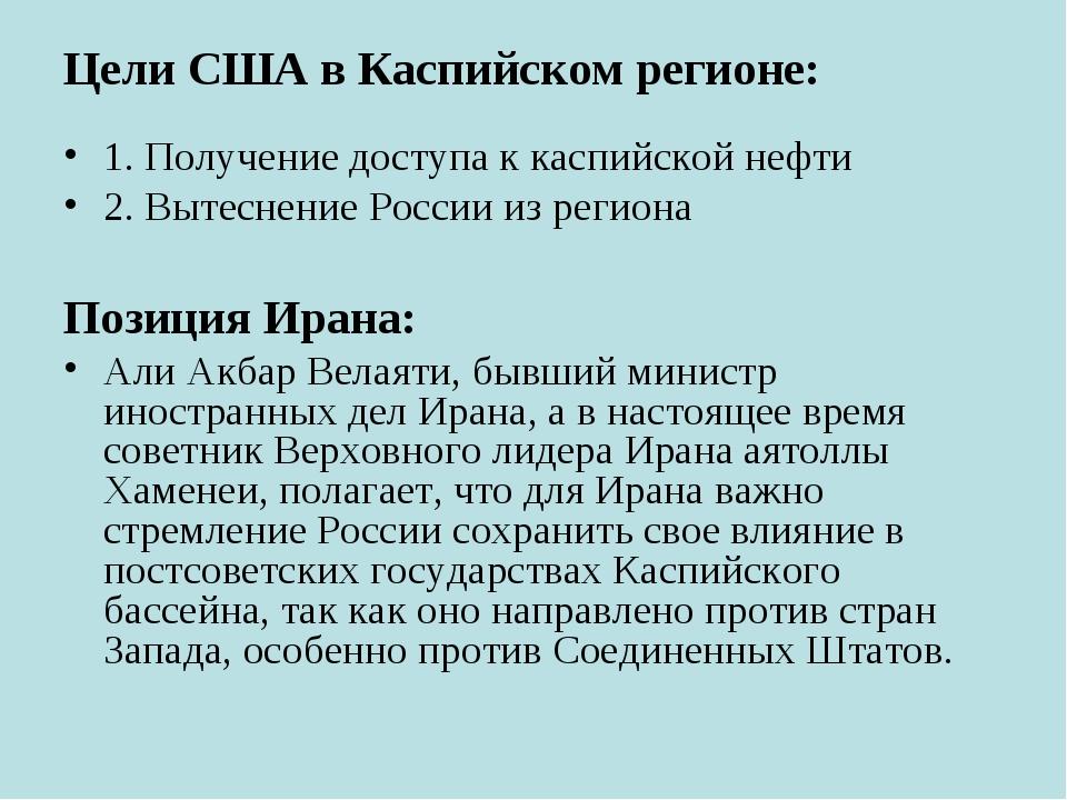 Цели США в Каспийском регионе: 1. Получение доступа к каспийской нефти 2. Выт...