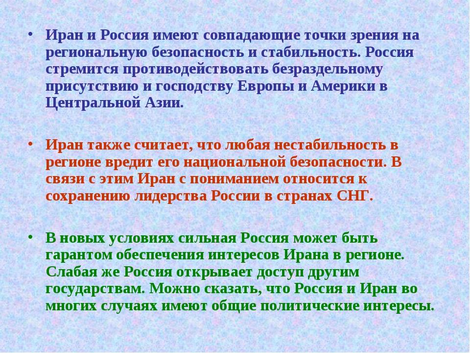 Иран и Россия имеют совпадающие точки зрения на региональную безопасность и с...