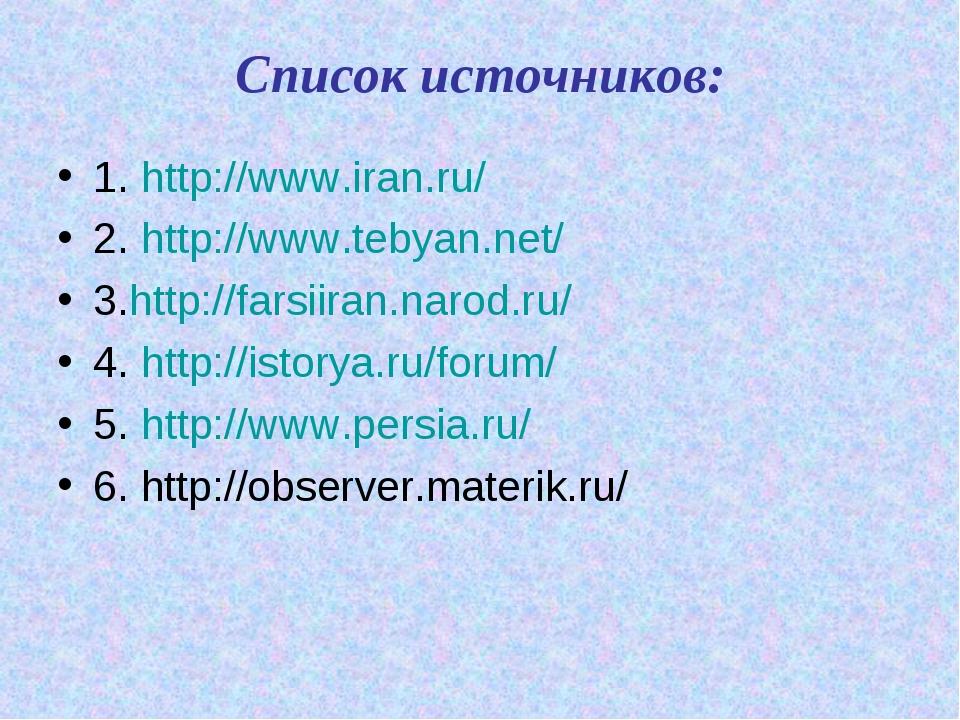 Список источников: 1. http://www.iran.ru/ 2. http://www.tebyan.net/ 3.http://...